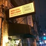 ダルバート食堂 -