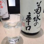キキザケバー - 菊水