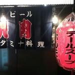 46009121 - 店頭