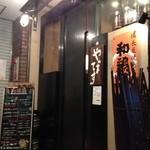 和鶏屋 堺東店 - H.27.12.30.夜 北側からアプローチ