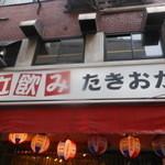 立飲み たきおか 2号店 - 看板