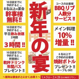 ☆「2016新年会」10日前のご予約がお得です。
