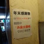 七津屋 - 年末感謝祭