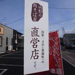 山形の肉そば屋 - 直営店の看板