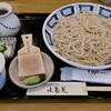 水芭蕉 - 料理写真:本わさびざる 870円