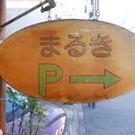 まるき製パン所 - Pあり
