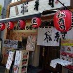 裕寿司 - お店の概観です。前回と比べると60分の飲み放題っていうのが出来ていますね。ビール好きにはたまらないサービスです。