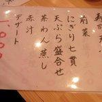 裕寿司 - 今回は寿司天ぷら膳にしましたよ。前菜、にぎり七貫、天ぷら盛合せ、茶わん蒸し、赤汁、デザートと豪勢です。