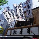 裕寿司 - お店の上の方はこうなっていました。沢山の登りが立っていました。これを見ていると勢いを感じますね。