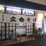そば清 - 店頭(2015年12月)