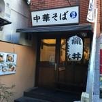 瀧井 - 店頭