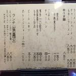 博多ラーメン 心 - メニュー