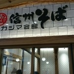 ナカジマ会館 -