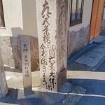 46027163 - 20141115訪問。山科駅から旧東海道を西へ