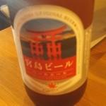 じぱんぐ - 宮島ビール