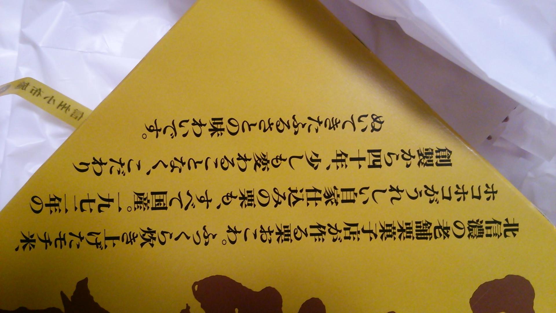 竹風堂 あづみ野店 name=