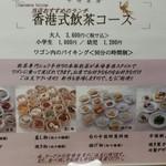 46034107 - 飲茶バイキングメニュー(2015年10月)