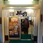 鶴橋風月 -
