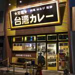 46036026 - 台湾カレー。名古屋ご当地グルメの「台湾ラーメン」をカレーにアレンジ
