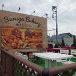 駿河ベーカリー&カフェ -