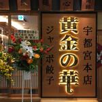 黄金の華 ニッケコルトンプラザ店 - オープンしたばかりの店構え(^∇^)