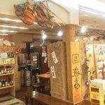 茅ヶ崎 海ぶね - 店舗入口