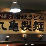 丸亀製麺 - 外観@2010/06/06