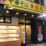 幸楽苑 - 店頭(2015年12月)