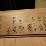 Shirukou - お品書き