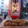 甲賀流 - 料理写真: