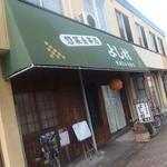 よし村 - 新飯塚駅から南下して斜めの道に入ったところにあります