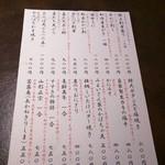 46046156 - 12/28 本日のメニュー