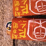 46051323 - H27/1利兵衛だんご