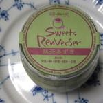 スイーツランベルセ - 抹茶あずきプリン 400円