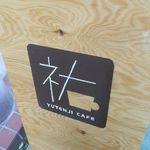 祐天寺カフェ - たて看板