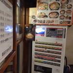 麺屋 空海 参宮橋店 - 自動食券販売機