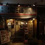 麺屋 空海 参宮橋店 - 店頭