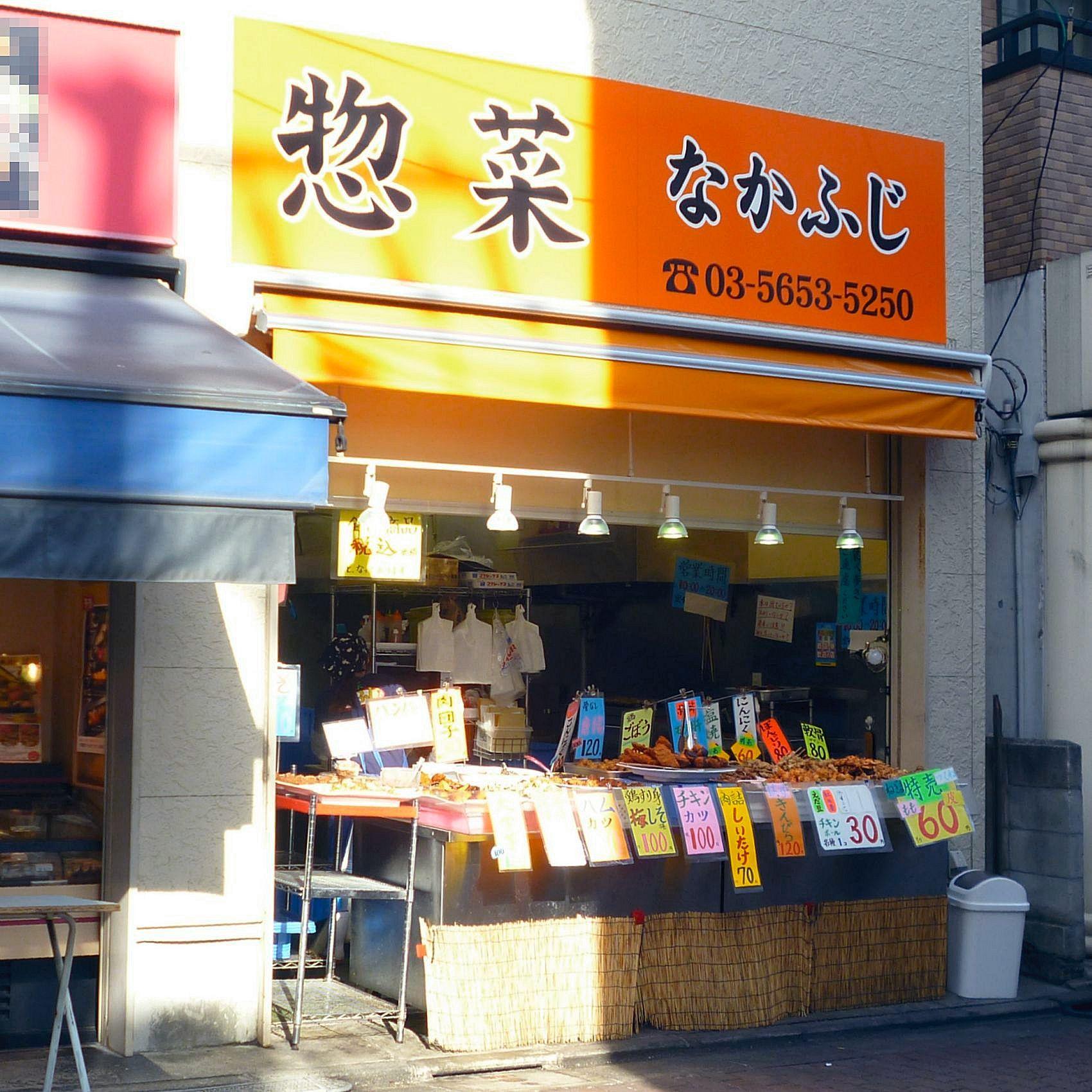 惣菜 なかふじ 砂町銀座店