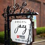 赤煉瓦カフェ ジャズ -