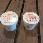 4606594 - アイスです。宗谷産塩味