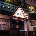 46063477 - 作蔵中央店さん