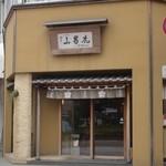 小男鹿本舗 冨士屋 徳島駅前店 -