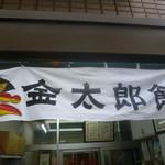 46066668 - 金太郎飴
