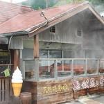 岡本屋 売店 - 蒸し釜、ここでプリンも玉子も蒸します