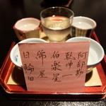 岡崎旅館 - 地酒五種のみ比べ