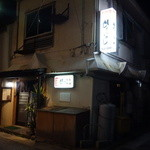 ひでよし焼肉居酒屋 -