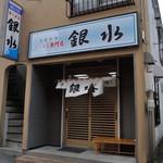 46068455 - 銀水(北海道釧路市浪花町)外観