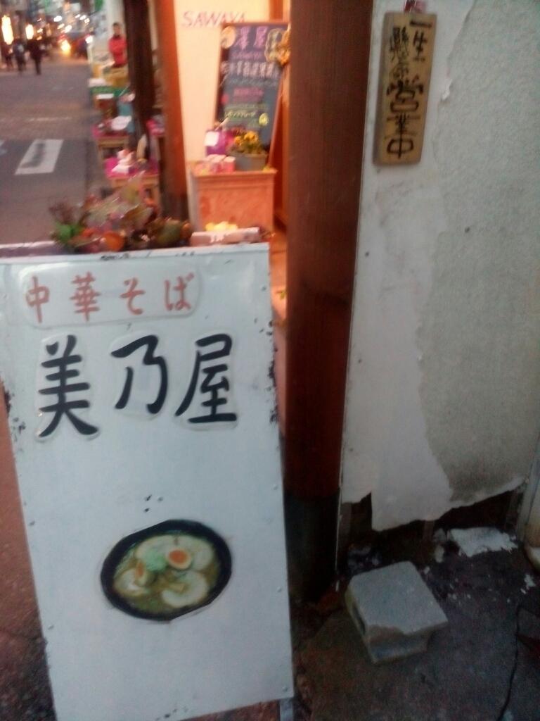 美乃屋 name=
