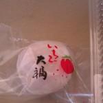 梅の家 - H27/1イチゴ大福