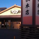 梅の家 - H27/1店の外観(夕方)